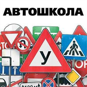 Автошколы Суража